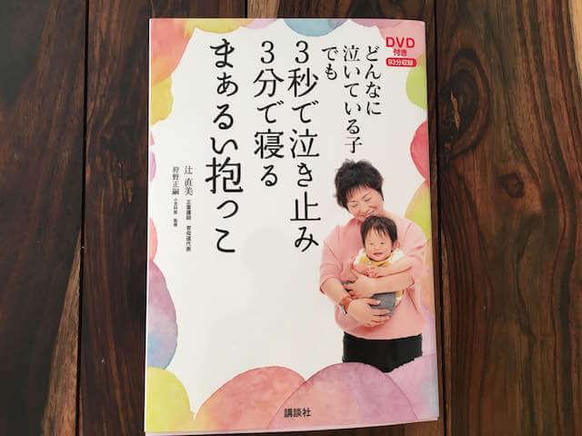3秒で泣き止み3分で寝るまあるい抱っこの本